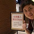 2014-12-13~12-14松山火車站街頭氣球9.jpg