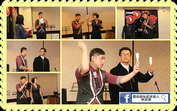 2014-11-22安麗DD之夜-魔術表演-合圖