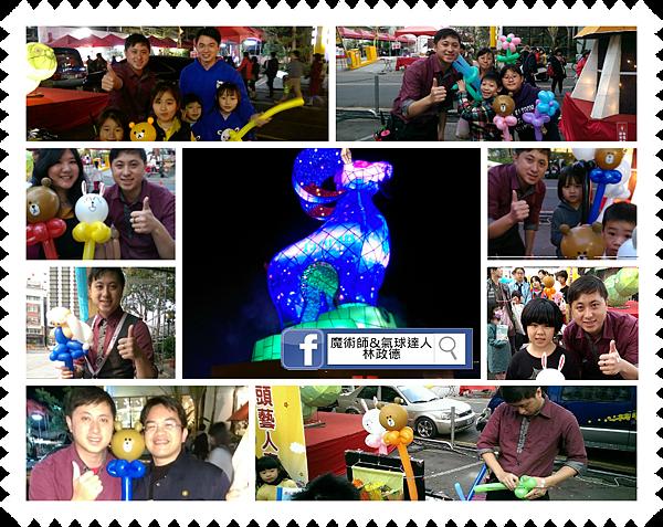2015-03月份台灣燈會-豐原區街頭氣球表演-合圖1.png