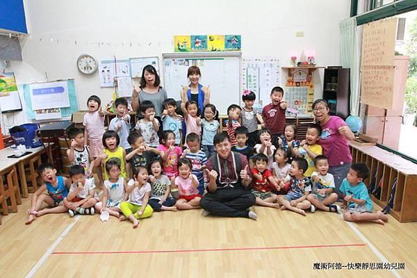 快樂靜思園「六月份壽星」生日慶魔術表演+氣球69.jpg