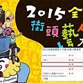 2015全國街頭藝人大賽.jpg