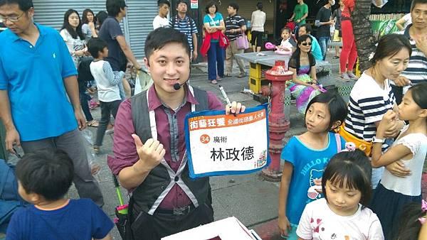 2015全國街頭藝人大賽_2.jpg