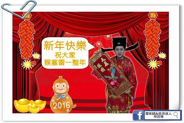 2016新年賀卡