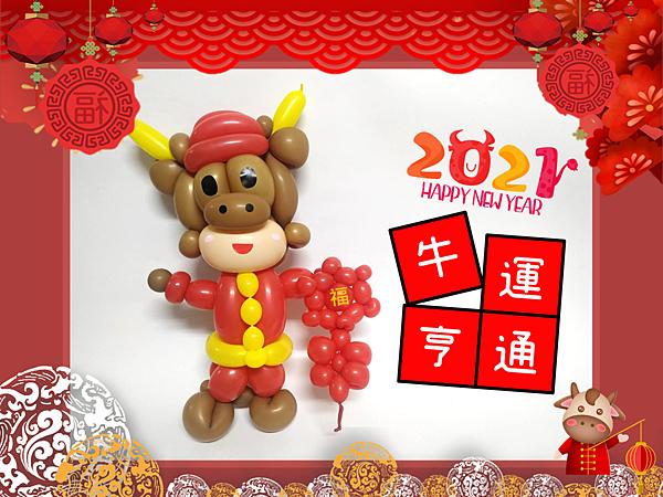 2021牛運亨通(BLOG).png