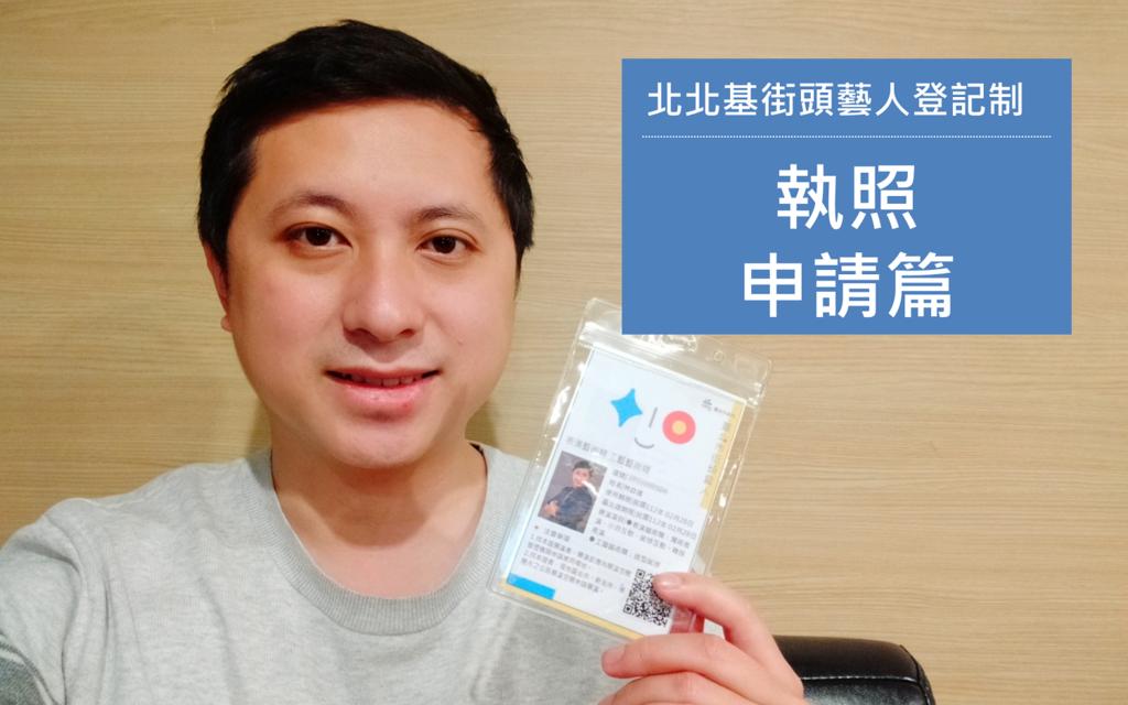 0.台北市街頭藝人登記及展演-執照申請篇.png