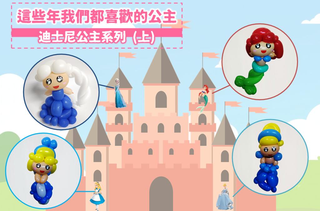 109-114迪士尼公主系列氣球 (艾莎、愛麗兒、愛麗絲、仙度瑞拉).png