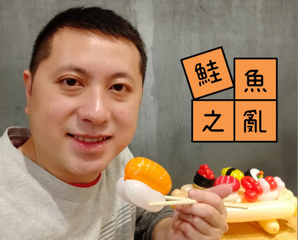 台灣壽司郎鮭魚之亂.png