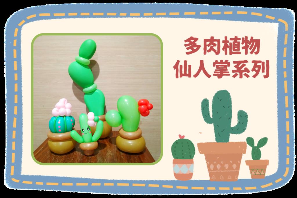 132多肉植物-仙人掌氣球系列.png
