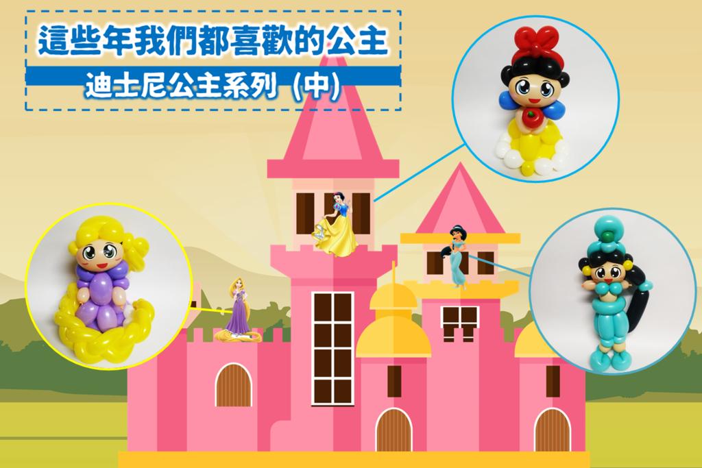 109-111迪士尼公主系列氣球 (白雪公主、樂佩公主、茉莉公主).png