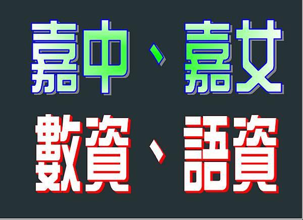 106嘉中嘉女特殊班