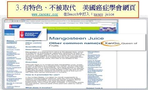 XanGo Juice有特色、不被取代