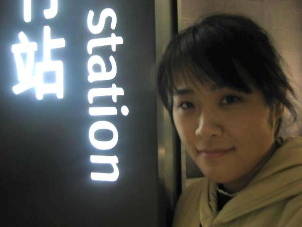 第一次去新竹高鐵