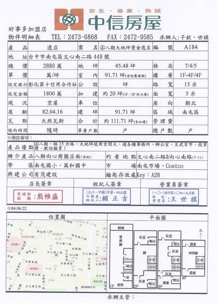 ㊣八期大地坪燙金透店:子欽、世棋.jpg