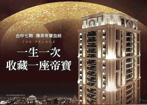 ◆小熊House【售售售】☆尊榮台中帝寶景觀戶★(西屯區)