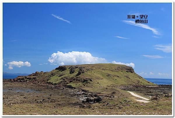 望安鯉魚山