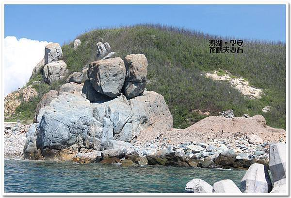望安花嶼夫妻石