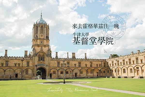 牛津住宿2