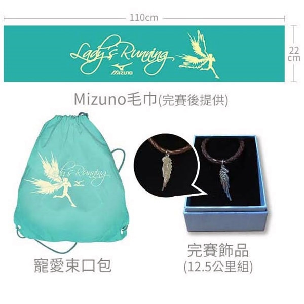 Lady寵愛 - Mizuno Lady's Running_頁面_2