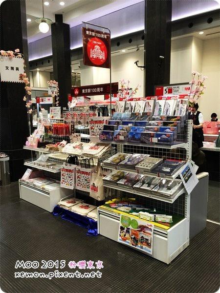 東京中央郵局