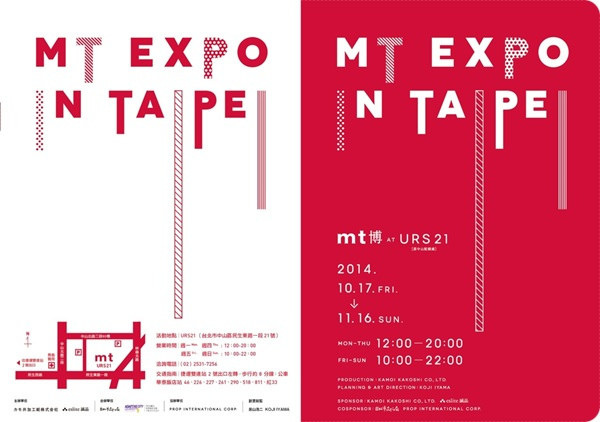 MT EXPO IN TAIPEI 2014