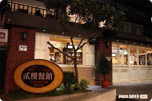 貳樓餐廳(Second Floor Cafe)-公館店