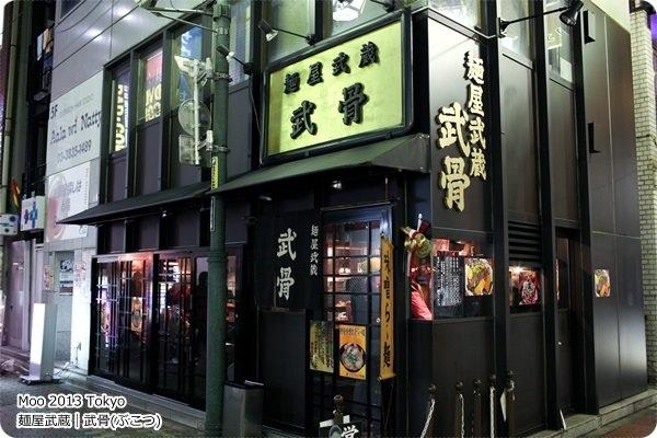 麺屋武蔵|武骨(ぶこつ)