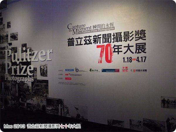 普立茲新聞攝影獎七十年大展
