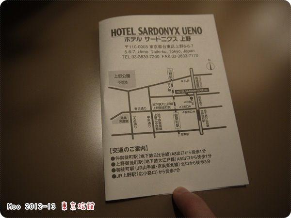 ホテルサードニクス上野
