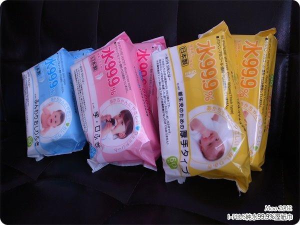 I-PLUS純水99.9%濕紙巾-1