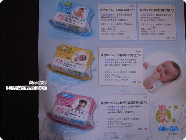 I-PLUS純水99.9%濕紙巾-6