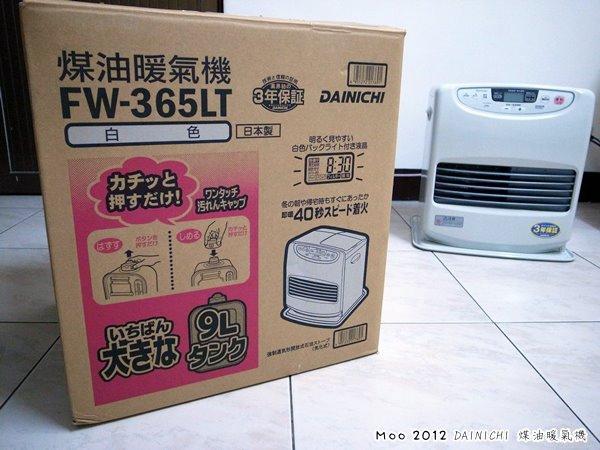 DAINICHI 煤油暖氣機-1