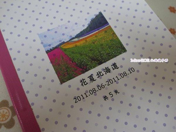 日本 北海道手冊-1