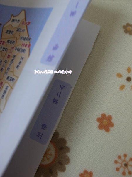 日本 北海道手冊-3