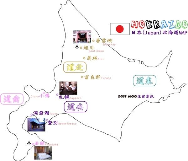 北海道住宿