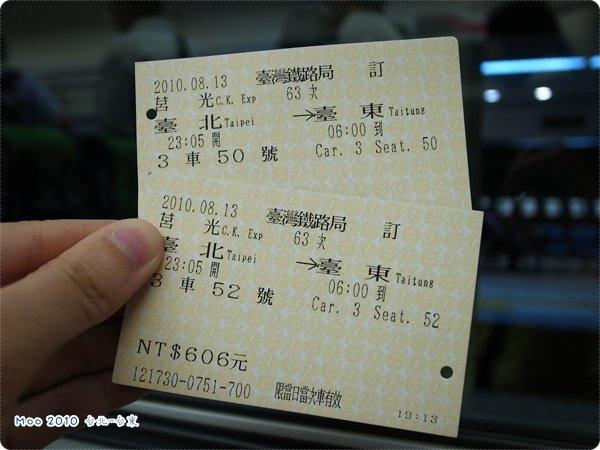 台北-台東01