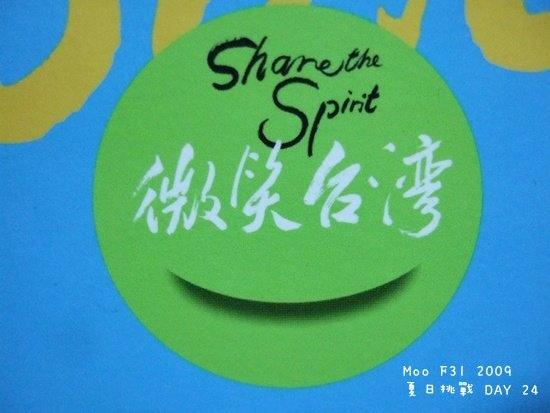 夏日大挑戰 day24-笑