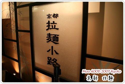 京都車站-寶屋拉麵(10)