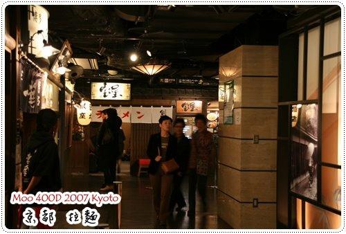 京都車站-寶屋拉麵(11)
