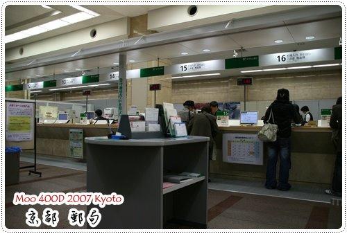 京都車站-郵局(2)