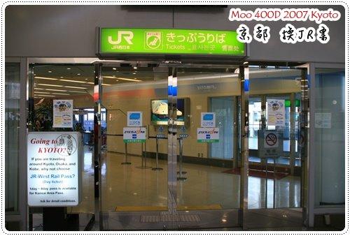 JR服務處門口