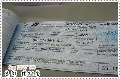 兌換JR票-1