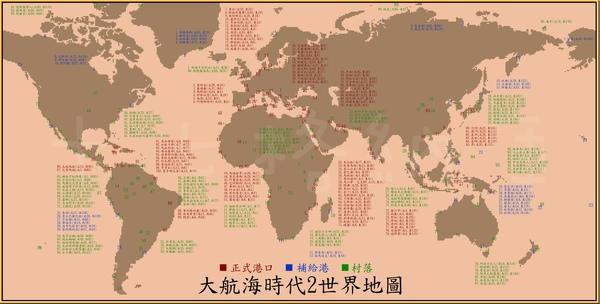 大航海時代2世界地圖(含各港口、村落位置)