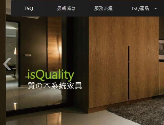ISQ質木系統家具