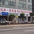 港式飲茶在台北