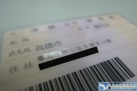 新身份證.png