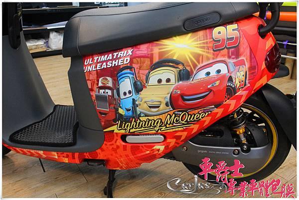 GOGORO2 客製化 汽車總動員 閃電麥坤 全車車身彩貼
