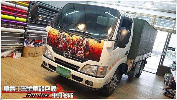 HINO 3.5噸貨車 客製化 航海王 海賊王 車身彩貼