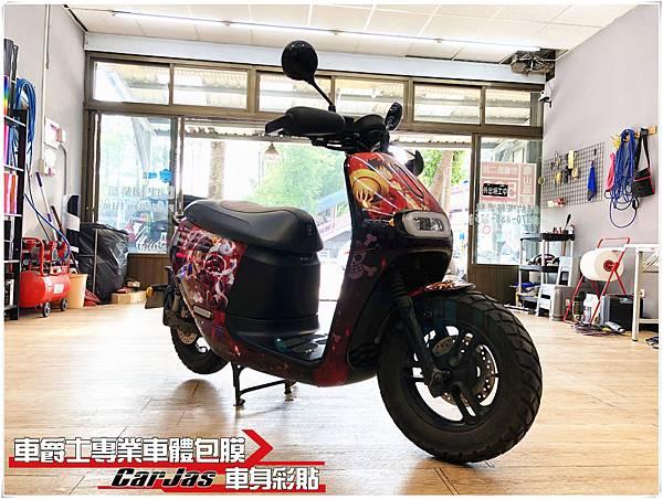 Gogoro 2 Rumbler 客製化航海王 魯夫 喬巴 全車彩貼