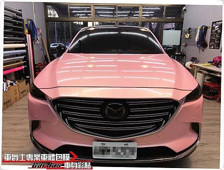 MAZDA CX-9 全車櫻花粉%2F高亮黑改色包膜