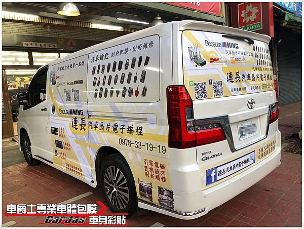 TOYOTA GRANVIA 客製化連長汽車晶片企業形象車體廣告車身彩貼